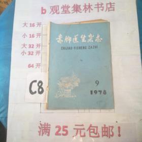 赤脚医生杂志1978----9-----------满25元包邮