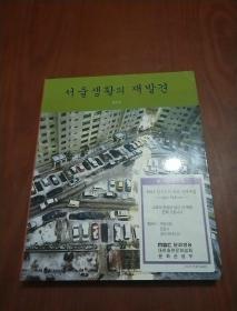 韩文图书 32开平装 311页