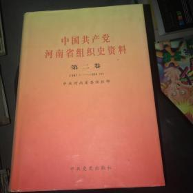 中国共产党河南省组织史资料.第二卷:1987.11~1995.12