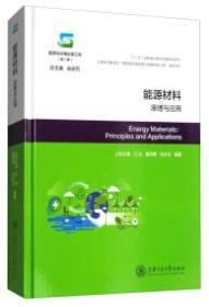 能源材料 : 原理与应用