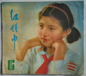 《红领巾》 88.6