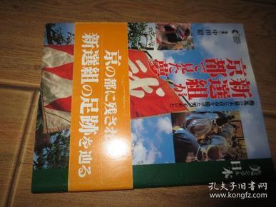 22美ッュァル日本  新选组が京都で见た梦