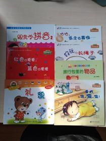 成长之路系列(红色的便便,蓝色的便便)(哈哈,医生也害怕……)(好玩的长绳子)(看我 变变变)其他系列(礼貌)(旅行包里的物品)(跟我学拼音)7本合售