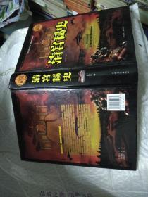 清宫秘史  全民阅读提升版