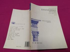【现代西方学术文库】  文化与无政府状态:政治与社会批评(修订译本)