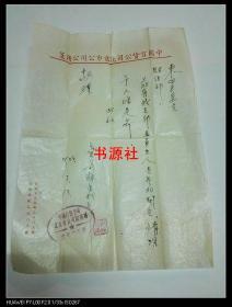 五十年代介绍信一枚:中国百货公司北京市公司