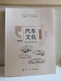 汽车文化【第二版】