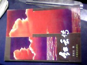 红云传-长篇叙事诗 作者签赠钦印本