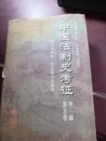 中国法制史考证 ( 甲编 第五卷) 宋辽金元法制考  (书衣有破损)