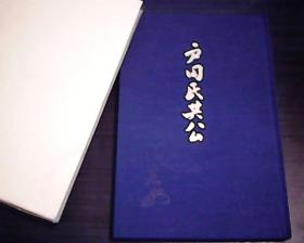 日文原版-------户田氏公共【16开精装,带函套】