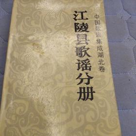 中国歌谣集成湖北卷——江陵县歌谣分册
