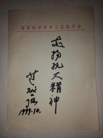开国少将董启强题词手稿 《发扬抗大精神》 (16开)