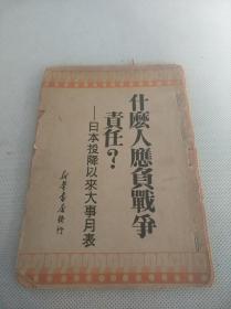 新华书店发行《什么人应负战争责任?日本投降以来大事月表》一册