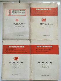 报刊文摘 (4本合售)