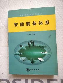 智能装备体系 (新军事变革系列丛书)张佳南 主编