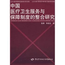 中国医疗卫生服务与保障制度的整合研究