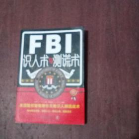 FBI识人术与测谎术