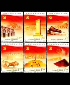 【包郵】中國共產黨成立九十周年紀念郵票一套  全新品相 保真 支持郵政銀行驗貨!!!!!