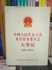 全国人民代表大会及其常务委员会大事记 : 1954-2014