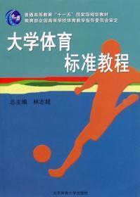 二手正版大学体育标准教程第四4版林志超北京体育大学出版社978