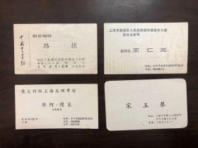 中国书画报副总编辑路棣,意大利驻上海总领事馆傅良,宋玉琴王仁元等名片