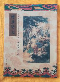 e《增广贤文》中国传统文化经典临摹字贴/抄经本手抄本