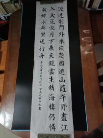 昆山市著名书法家程振旅先生书法作品 (一副 未装裱 见图)