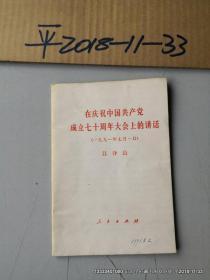 在庆祝中国共产党成立七十周年大会上的讲话