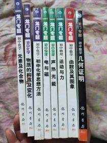 龙门专题(初中数字 3本、初中物理2本、初中化学3本)8本合售