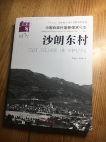 中国白族村落影像文化志:沙朗东村