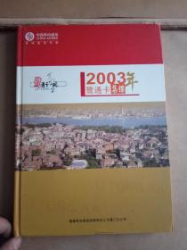 2003年鹭通卡集锦 内19枚