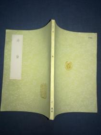 【诗伦】丛书集成初编,平装一册全,中华书局建国后出版,私藏品好