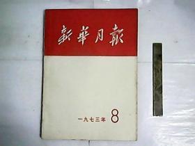 新华月报  1973年  第八期  / 中国共产党第十次全国代表大会