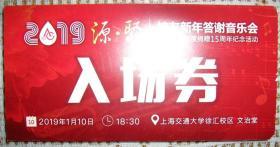 上海交通大学2019年源聚校友新年答谢音乐会入场券