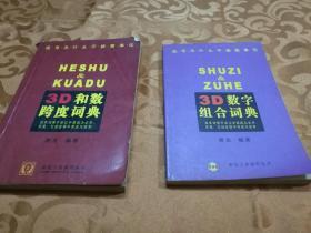 3D和数跨度词典