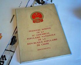 中华人民共和国第四次全国人民代表大会第一次会义文件