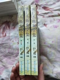 狄仁杰断案全集(第二、三、四集)3本合售