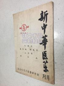 新中华医药月刊(第二卷 第四期)民国版