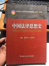 21世纪公安高等教育系列教材·法学(本科):中国法律思想史