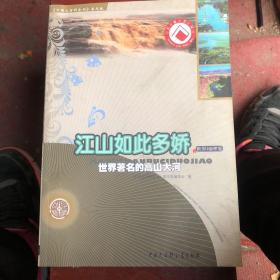 江山如此多娇 世界著名的高山大河
