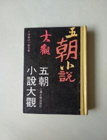 五朝小说大观