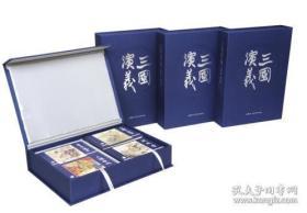 三国演义(精装连环画全四辑60册)