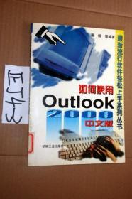如何使用Outlook2000中文版