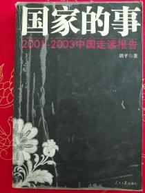 国家的事 2001 -2003中国走读报告