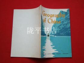 中国地理知识 (英文版)