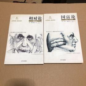 国富论+相对论 两册合售