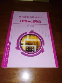 IPSec解析