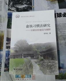 畲族习惯法研究   以新农村建设为视野
