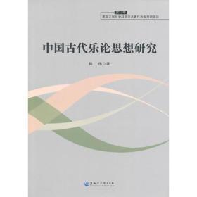 中国古代乐论思想研究