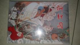 包邮挂刷 正版 黑美 连环画 小人书 狮驼国 绢版 32开 大精装 刘管斌
